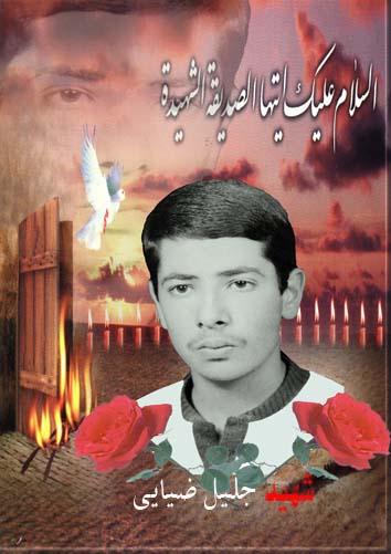 تصویر: http://irajtatari.persiangig.com/image/Shohada/Shahid%20%2811%29.jpg